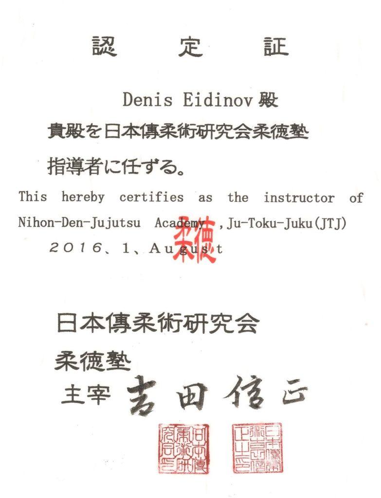 Руководитель нашего клуба - Денис Эйдинов, является сертифицированным инструктором Академии. Сертификат