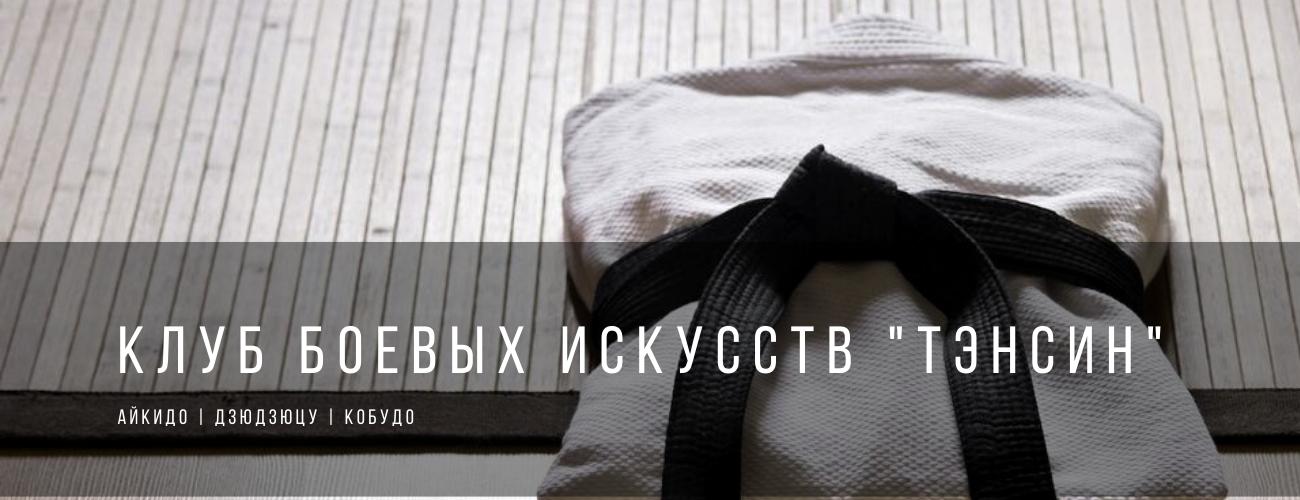 """Клуб боевых искусств """"ТЭНСИН"""""""