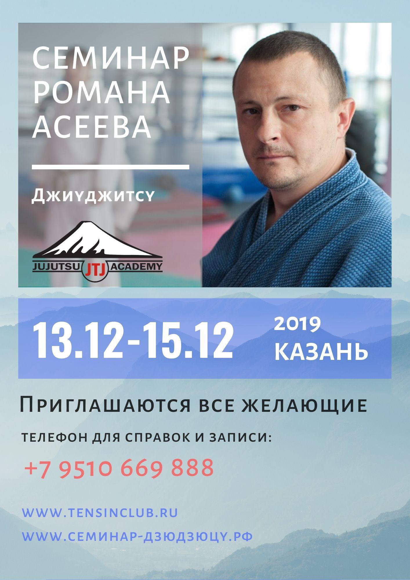 Семинар по джиу-джитсу сэнсэя Романа Асеева. Декабрь 2019